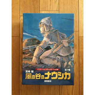 ジブリ - 風の谷のナウシカ 全7巻セット アニメージュコミックスワイド判