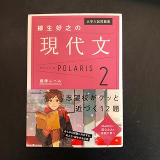 カドカワショテン(角川書店)の柳生好之の現代文ポラリス 2(語学/参考書)
