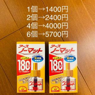 アースセイヤク(アース製薬)のアースノーマット 取替えボトル180日用 無香料(2個)(日用品/生活雑貨)