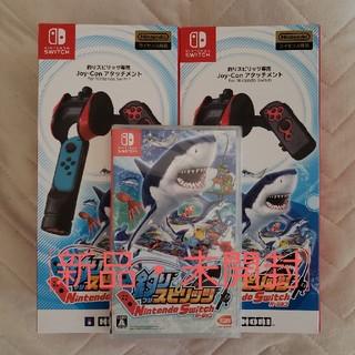 Nintendo Switch - [新品・未開封] 任天堂スイッチ 釣りスピリッツ&アタッチメント2個セット