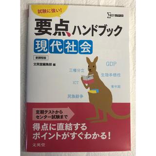 【美品‼️】要点ハンドブック現代社会 試験に強い!(語学/参考書)