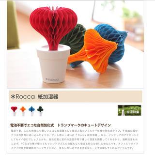 ドウシシャ(ドウシシャ)のRocca 紙の加湿器 ハート 新品・未使用・未開封(加湿器/除湿機)