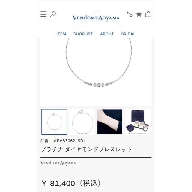 Vendome Aoyama(ヴァンドームアオヤマ)のお値下げ中です!ヴァンドームアオヤマ プラチナ ダイヤ ブレスレット レディースのアクセサリー(ブレスレット/バングル)の商品写真