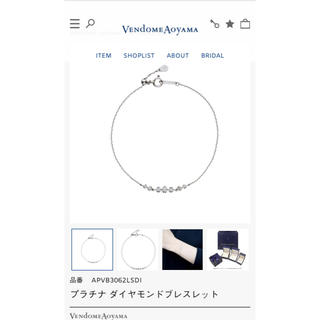 Vendome Aoyama - お値下げ中です!ヴァンドームアオヤマ プラチナ ダイヤ ブレスレット