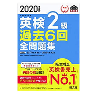 オウブンシャ(旺文社)の[新品送料込]英検2級*2020年度版過去問題集(語学/参考書)