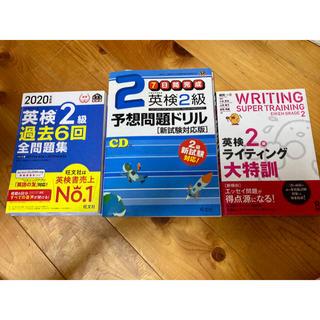 オウブンシャ(旺文社)の[新品送料込]英検二級対策3冊セット(語学/参考書)