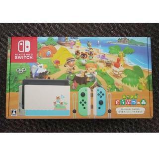 【新品】Nintendo Switch あつまれ どうぶつの森セット