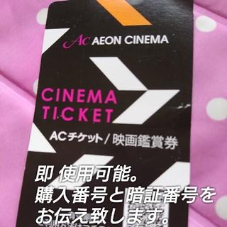 イオン(AEON)のイオンシネマ鑑賞チケット(1枚)(その他)