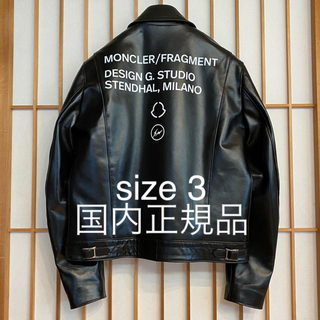 FRAGMENT - サイズ3 moncler × Lewis Leathers × fragment