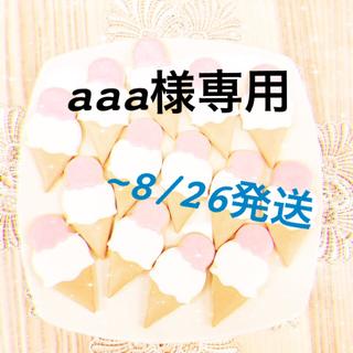 aaa様専用ページ  アイシングクッキー  オーダークッキー(オーダーメイド)