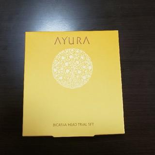 アユーラ(AYURA)のAYURA アユーラ ビカッサヘッドトライアルセット(サンプル/トライアルキット)
