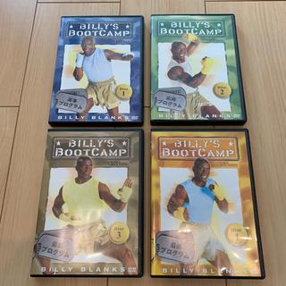 ビリーズブートキャンプ DVD4枚セット