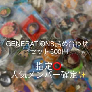 【処分価格】GENERATIONS詰め合わせ