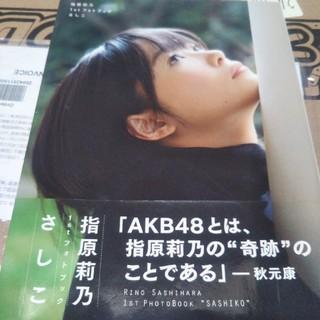 エイチケーティーフォーティーエイト(HKT48)の指原莉乃 1stフォトブック さしこ(アイドルグッズ)