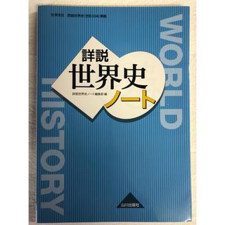 【新品】詳説世界史ノ-ト 世界史B(語学/参考書)