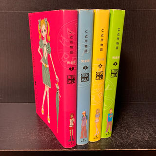 集英社 - ご近所物語 完全版 全巻 全4巻セット 矢沢あい りぼん 少女漫画