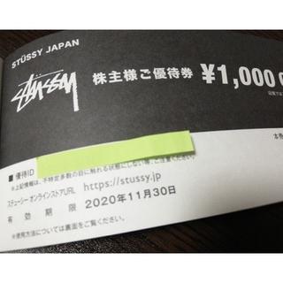 ステューシー(STUSSY)のTSI「株主様ご優待券」【 STUSSY(ステューシー)1000円OFF券】(ショッピング)