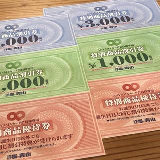 青山 - 【2021年7月末まで】洋服の青山  4000円割引券  優待券  2セット