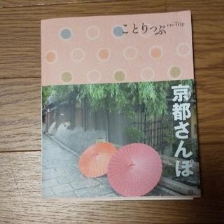 オウブンシャ(旺文社)の京都さんぽ(地図/旅行ガイド)