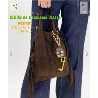 DEUXIEME CLASSE - 【新品】MUSE de Deuxieme Classe MUSE フリンジトート