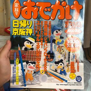 オウブンシャ(旺文社)の家族でおでかけ日帰り京阪神 2000-01年版(地図/旅行ガイド)