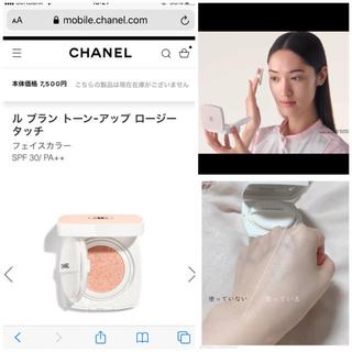 CHANEL - 新品❗️限定品 シャネル ルブラン トーンアップ ロージータッチ クッション