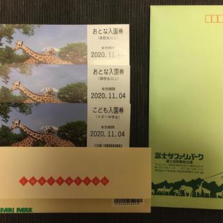 富士サファリパーク*入園券*大人2枚・子供1枚(動物園)
