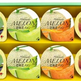 北海道メロンゼリーとフレッシュな果物フルーツゼリー詰合せ(8ヶ入)(菓子/デザート)