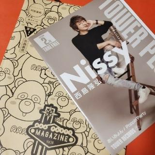 トリプルエー(AAA)のAAA会報誌♥メッセージカード&Nissyつき(ミュージシャン)