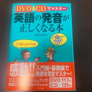 DVD & CDでマスタ-英語の発音が正しくなる本(語学/参考書)