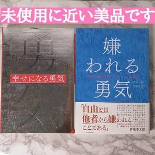 ダイヤモンド社 - 【2冊セット】幸せになる勇気 ・嫌われる勇気