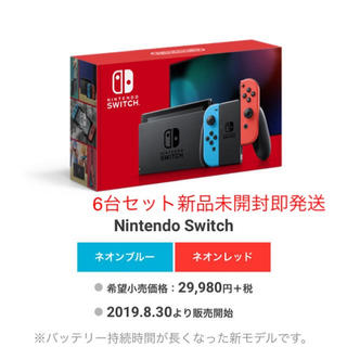ニンテンドースイッチ(Nintendo Switch)の【6台セット即発送】ニンテンドースイッチ 本体 ネオン 新品未開封(家庭用ゲーム機本体)