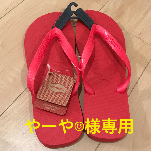 havaianas(ハワイアナス)のハワイアナス サンダル 赤 レディースの靴/シューズ(ビーチサンダル)の商品写真