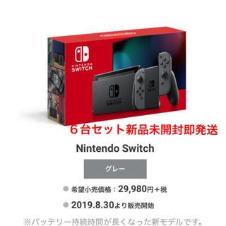 ニンテンドースイッチ(Nintendo Switch)の【6台セット即発送】ニンテンドースイッチ 本体 グレー 新品未開封(家庭用ゲーム機本体)