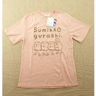 サンエックス(サンエックス)のT-0063 すみっコぐらし Tシャツ Sサイズ(Tシャツ(半袖/袖なし))