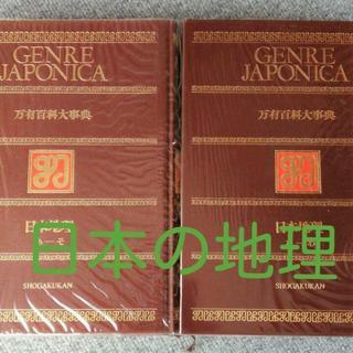 ショウガクカン(小学館)のほぼ新品・小学館「日本の地理」上下巻2冊組(語学/参考書)