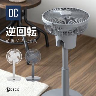 新品 モダンデコ 逆回転モード DC扇風機 リモコン式 左右首振り 高さ調整