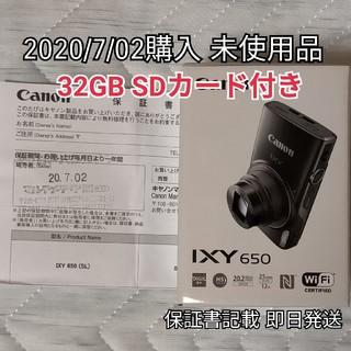 キヤノン(Canon)のオマケ付きCanon IXY 650 SL 未使用新品(コンパクトデジタルカメラ)