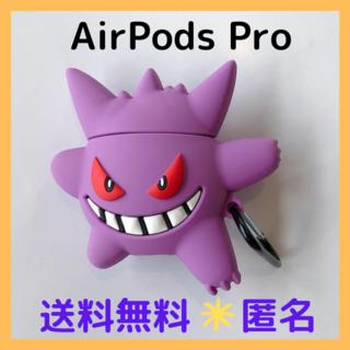 ポケモン ゲンガー AirPods Pro エアポッズプロ ケース シリコン
