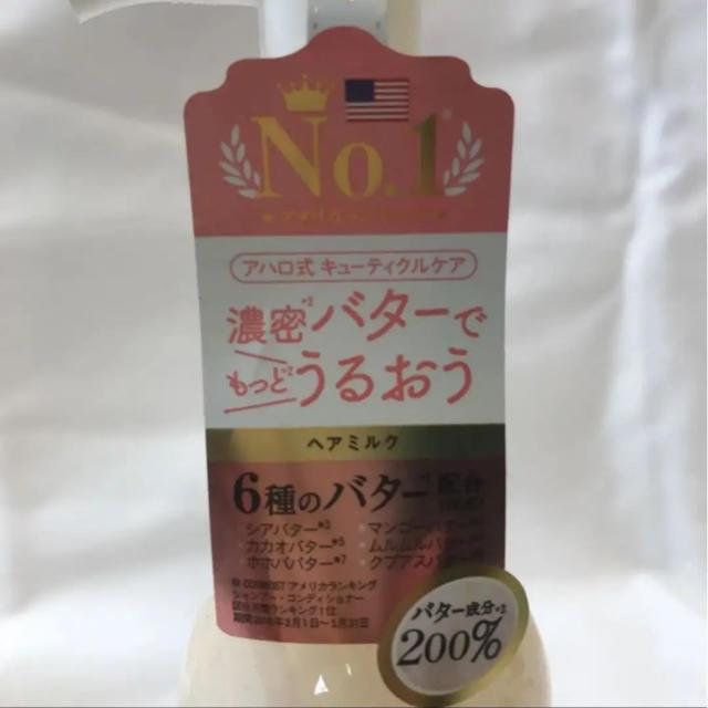 Ahalo Butter(アハロバター)の⑭ ステラシード アハロバター リッチモイスト ヘアミルク 100ml 2本 コスメ/美容のヘアケア/スタイリング(トリートメント)の商品写真