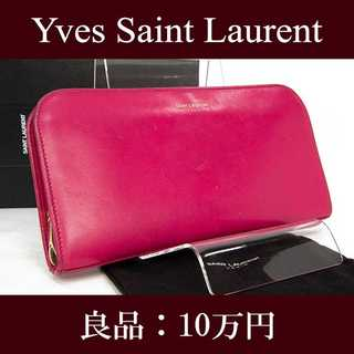 Saint Laurent - 【全額返金保証・送料無料・良品】サンローラン・ラウンドファスナー(G031)