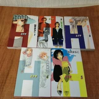 【少女漫画】H-エイチ-   1巻~5巻(少女漫画)