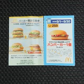 マクドナルド(マクドナルド)のMcDonald's マクドナルド バーガー類お引換券1枚・ハンバーガー無料券(フード/ドリンク券)