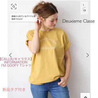 DEUXIEME CLASSE - 【新品】Deuxieme Classe 【CALUX/キャラクス】 Tシャツ