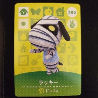 Nintendo Switch - amiibo カード ラッキー どうぶつの森