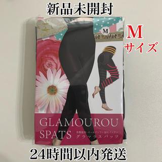 【新品未開封】グラマラスパッツ Mサイズ 正規品 グラマラススパッツ