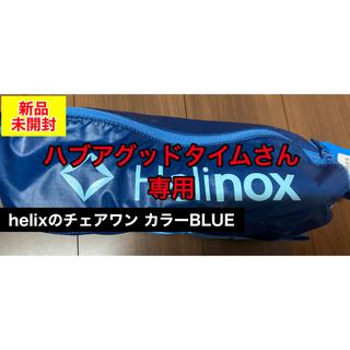 【新品・未開封】 ヘリノックス アウトドアチェア チェアワン(テーブル/チェア)