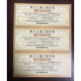 リトルワールド 日本モンキーパーク 南知多ビーチランド 名古屋鉄道 優待券 3枚(遊園地/テーマパーク)