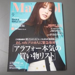 シュウエイシャ(集英社)の美品 マリソル 9月号 最新号 Marisol(ファッション)