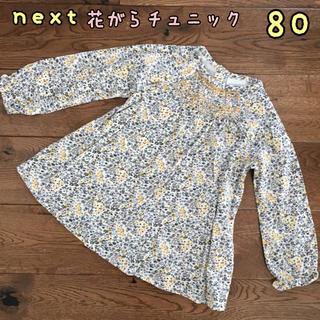 ネクスト(NEXT)の新品♡next♡長袖チュニック 小花柄 80(Tシャツ)